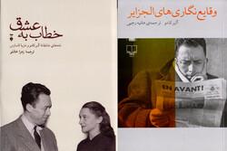 چاپ و عرضه دو کتاب جدید درباره آلبر کامو در بازار نشر