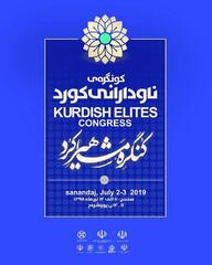 Kurdish Elites Congress