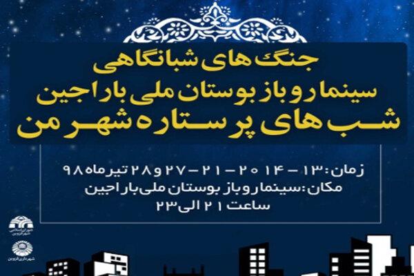 جنگ شبانگاهی «شب های پرستاره شهر من» در قزوین برگزار می شود
