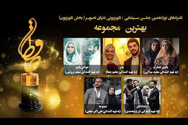 نامزدهای بخش تلویزیون نوزدهمین جشن «حافظ» معرفی شدند