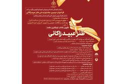 دومین جشنواره ملی «طنز عبیدزاکانی» در قزوین برگزار می شود