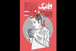 انتشار پوستر نمایش «وانیک»