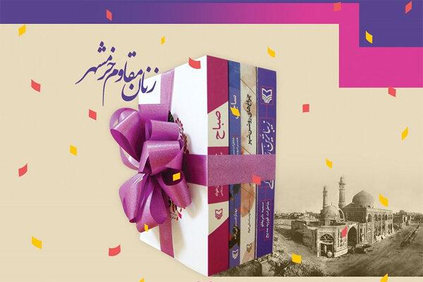 جشن انتشار مجموعه کتابهای زنان مقاوم خرمشهر