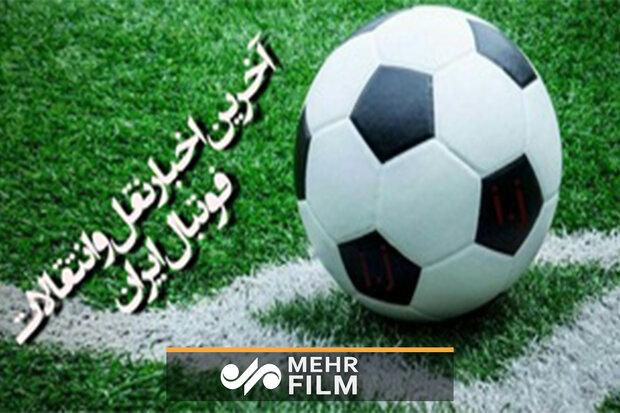 نگاهی به آخرین نقل و انتقالات لیگ برتر ایران