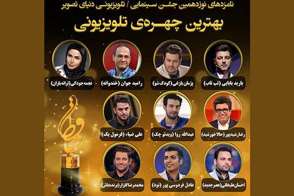 نامزدهای بهترین چهره تلویزیونی «حافظ» معرفی شدند