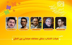 Iran's children filmfest. unveils intl. selection board
