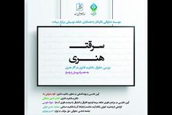 نشست «سرقت هنری» برگزار میشود/ حضور تئاتریها و حقوقدانها