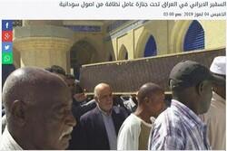 حضور سفیر ایران در یک مراسم تشییع خبرساز شد