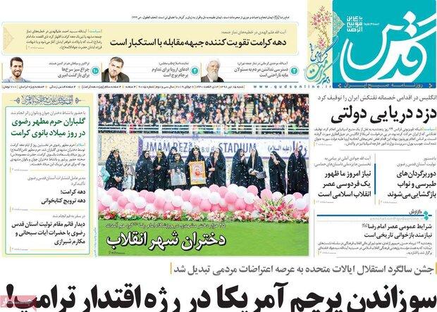 صفحه اول روزنامههای ۱۵ تیر ۹۸