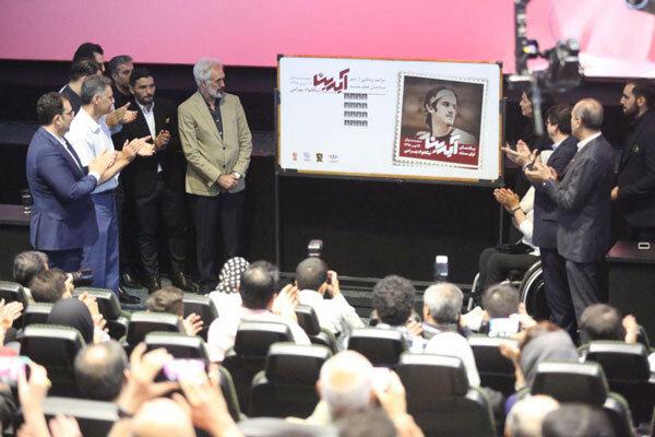 مستند «آیدین» رونمایی شد/ روایتی از زندگی قهرمان فقید بسکتبال