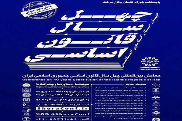 همایش بینالمللی چهل سال قانون اساسی جمهوری اسلامی برگزار میشود