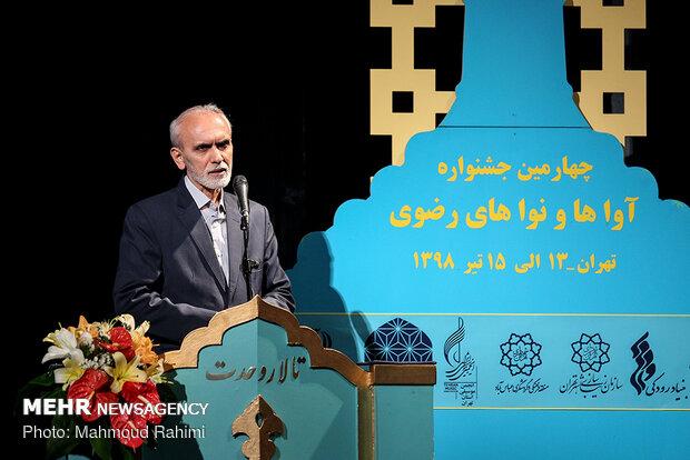 اختتامیه چهارمین جشنواره آواها و نواهای رضوی