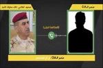 عراقی فوج کے اعلی افسر کا سی آئی اے کے ساتھ رابطہ اور ملک و قوم کے ساتھ عظيم خیانت