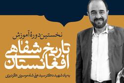 نخستین دوره آموزش تاریخ شفاهی افغانستان برگزار میشود