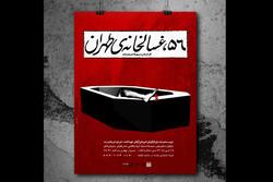 انتشار پوستر نمایش «۵۶، غسالخانه تهران»