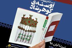 «اوسنه گوهرشاد» به شمارگان ۲۵ هزار نسخه رسید