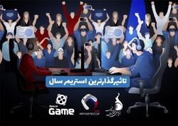 جایزه ۳ میلیونی برای استریمر موثر جام قهرمانان بازیهای ویدئویی