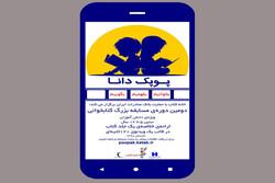 مهلت ارسال آثار به مسابقه کتابخوانی «پوپک دانا» تمدید شد