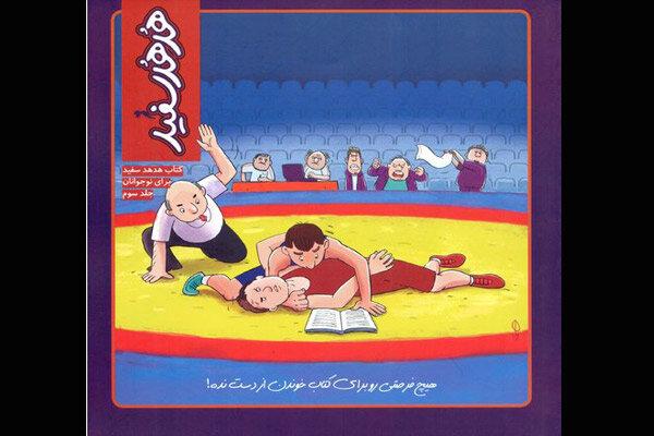سومین جلد کتاب «هدهد سفید» در کتابخانهها توزیع شد