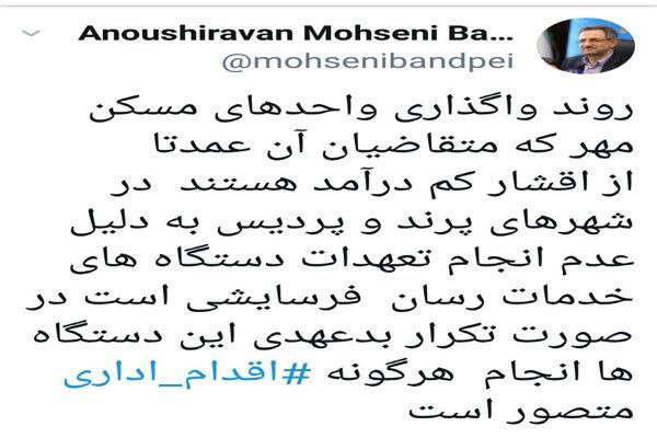 انتقاد استاندار تهران از روند فرسایشی واحدهای مسکن مهر پرندوپردیس