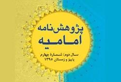 دوفصلنامه «پژوهشنامه امامیه» به ایستگاه هشتم رسید