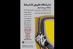نمایشگاه نقاشی خط در گالری گویا افتتاح میشود/ برگزاری کارگاه