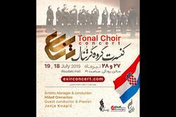گروه کُر «تنال» در تالار رودکی کنسرت برگزار میکند