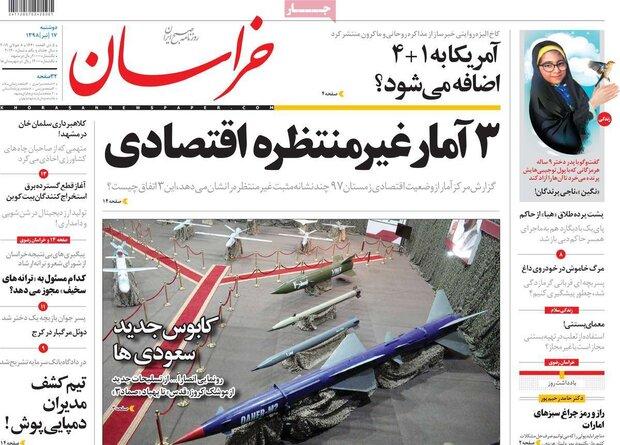 صفحه اول روزنامههای ۱۷ تیر ۹۸