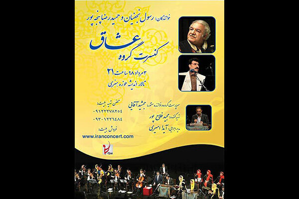 «عشاق» درحوزه هنری کنسرت می دهند/ خوانندگی رسول نجفیان