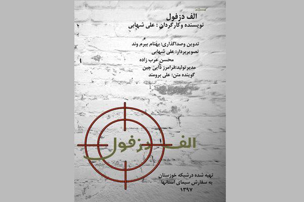 «الف-دزفول» داستان یک شهر است/ نقش «رادیو» در روزهای بمباران