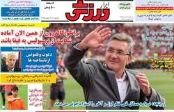 صفحه اول روزنامههای ورزشی ۱۸ تیر ۹۸