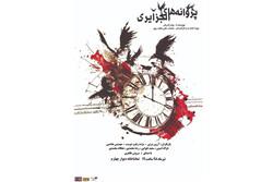 «پروانههای الجزایری» صاحب پوستر شد