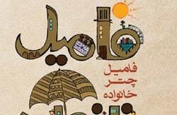 اختتامیه جشنواره «فامیل؛ چتر خانواده» برگزار خواهد شد