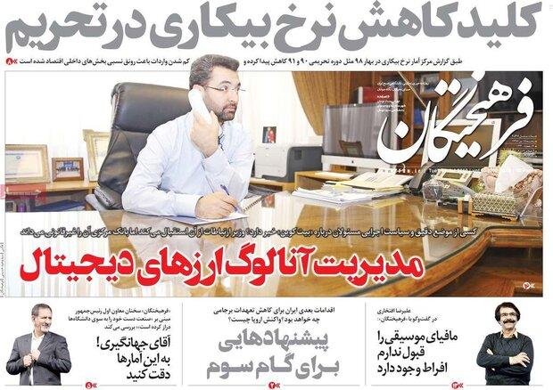 صفحه اول روزنامههای ۱۸ تیر ۹۸
