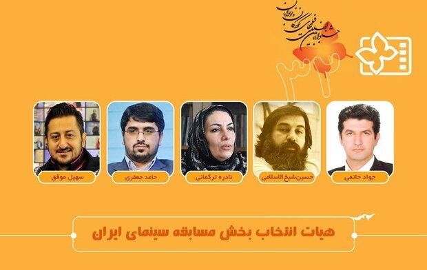 Intl. children filmfest. names selection board for Iranian Cinema