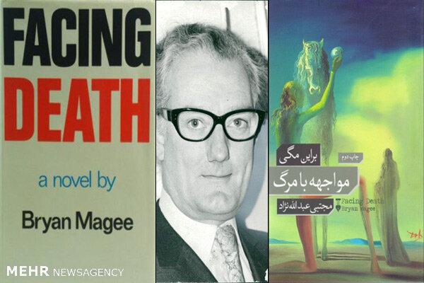 مواجهه فیلسوف انگلیسی با مرگ/جایی که پای فلسفه میلنگد