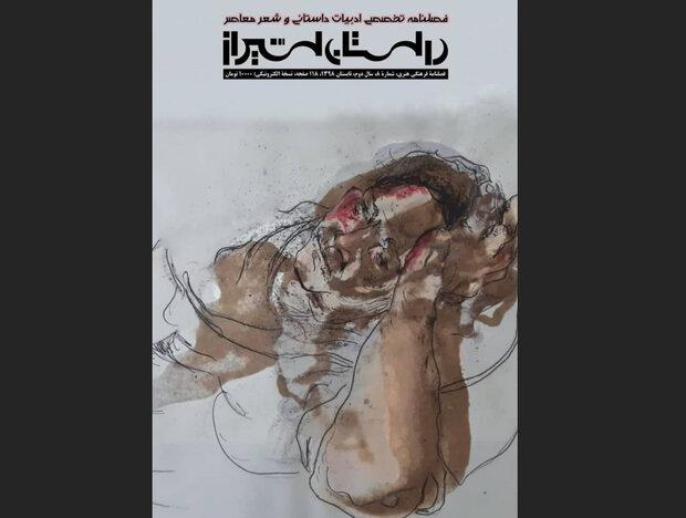 شماره تابستان فصلنامه «داستان شیراز» منتشر شد