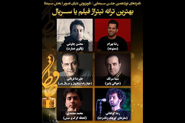 نامزدهای بهترین خواننده تیتراژ جشن حافظ معرفی شدند