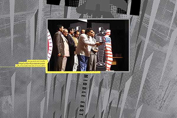 «حقوق بشر آمریکایی» سوژه شد!