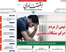 صفحه اول روزنامههای اقتصادی ۱۹ تیر ۹۸