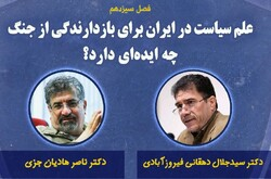 «علم سیاست در ایران و مسئله بازدارندگی از جنگ»