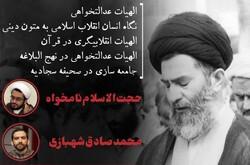دوره تابستانی انسان انقلاب اسلامی برگزار می شود