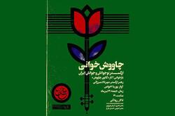 ارکستر نوجوانان و جوانان ایران آثار چاووش را بازخوانی میکند