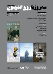 """A poster for """"Three Days with Roy Andersson"""", Iranian Artists Forum's program for a review of Swedish director Roy Andersson's films."""