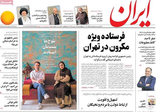 صفحه اول روزنامههای ۱۹ تیر ۹۸