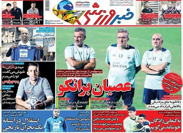صفحه اول روزنامههای ورزشی ۱۹ تیر ۹۸