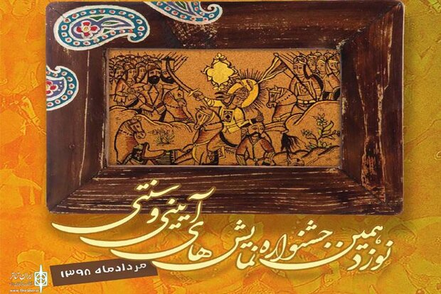 19th Traditional and Ritual Theater Festival to open in Kashan