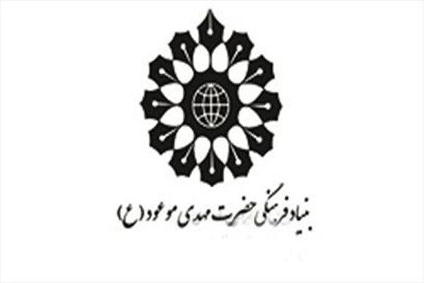 بنیاد فرهنگی حضرت مهدی موعود (عج) بروجرد افتتاح شد