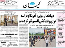 صفحه اول روزنامههای ۲۰ تیر ۹۸