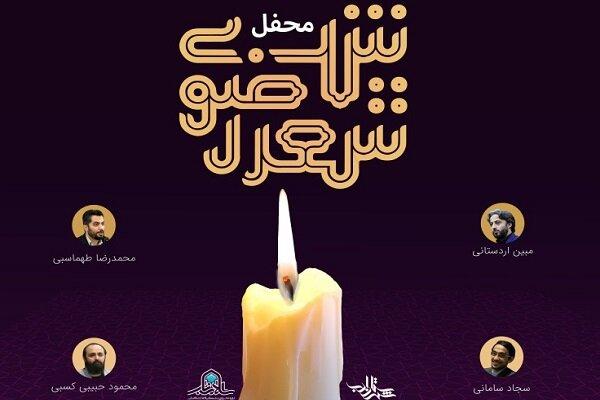 شب شعر رضوی در دورۀ آموزشی اسلام ناب برگزار میشود